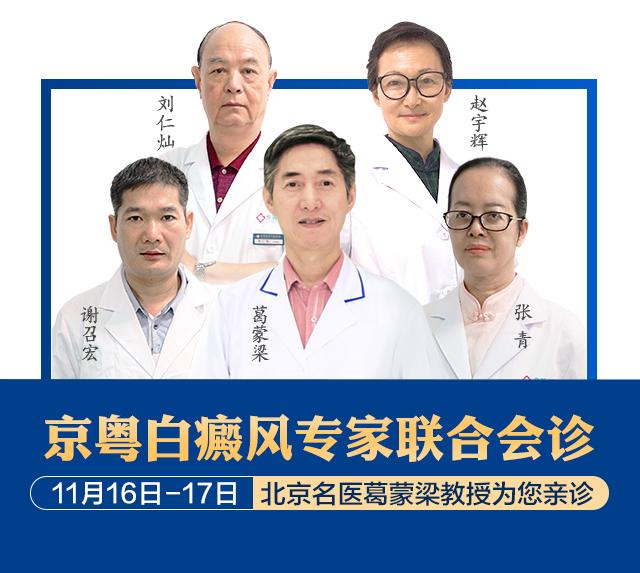 一号难求的北京医院葛蒙梁教授亲临东莞博润会诊