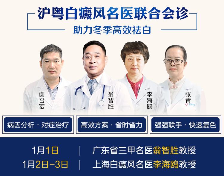 广东、上海白癜风名医元旦齐聚东莞博润,联合会诊解白癜风难题